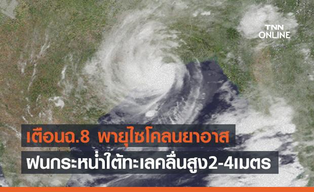 อุตุฯประกาศเตือนฉ.8 'พายุไซโคลนยาอาส' ทำฝนกระหน่ำภาคใต้คลื่นลมแรง