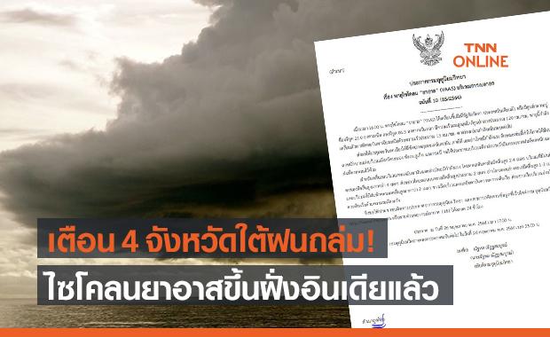 """พายุไซโคลน """"ยาอาส"""" ขึ้นฝั่งอินเดีย เตือน 4 จังหวัดภาคใต้ระวังฝนตกหนัก"""