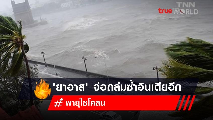 พายุไซโคลน 'ยาอาส' จ่อถล่มซ้ำอินเดียอีก