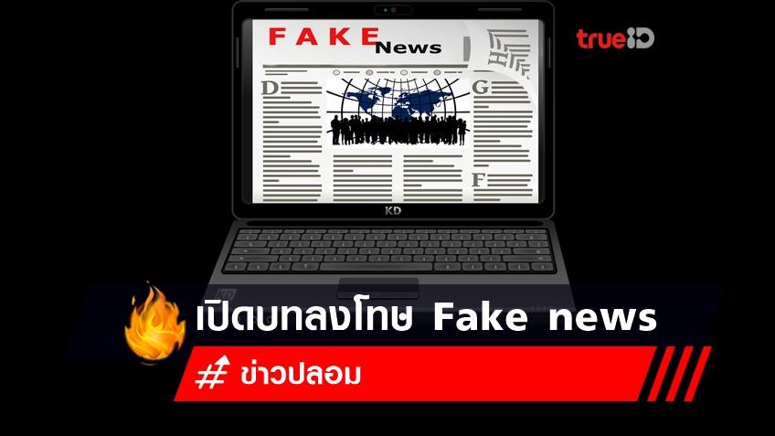 เปิดบทลงโทษ Fake news จากบทเรียน ปรากฎการณ์ราหูอมจันทร์