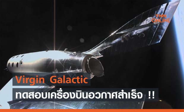 เตรียมเที่ยวอวกาศ !! Virgin Galactic ทดสอบเครื่องบินในอวกาศสำเร็จเป็นครั้งแรก
