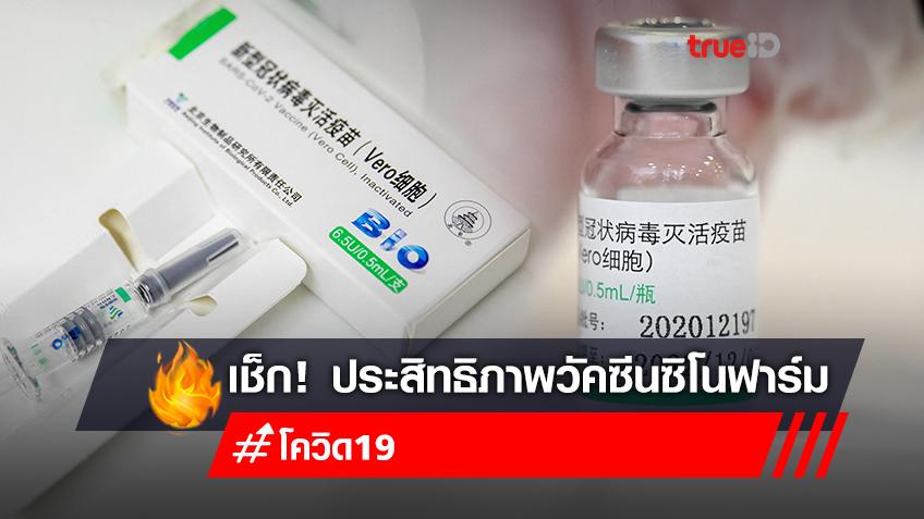 """รู้จัก """"วัคซีนซิโนฟาร์ม"""" วัคซีนอีกความหวังของคนไทย"""
