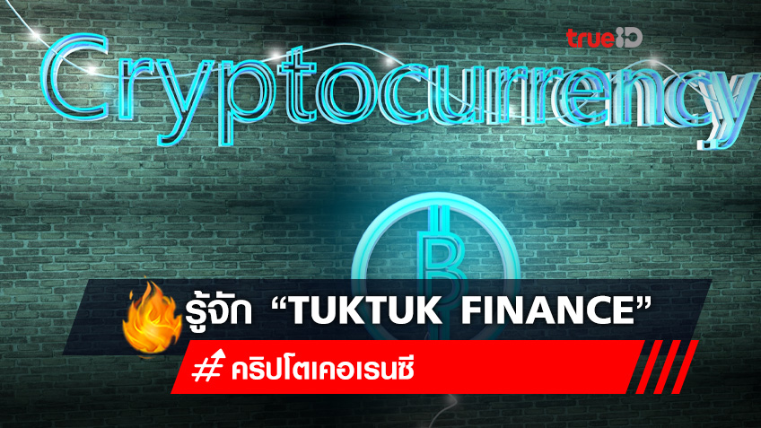 """ทำความรู้จัก """"Tuktuk finance"""""""