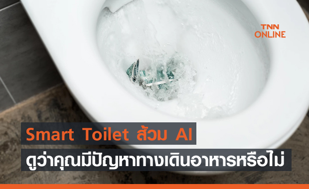 Smart Toilet ส้วม AI ดูว่าคุณมีปัญหาด้านทางเดินอาหารหรือไม่