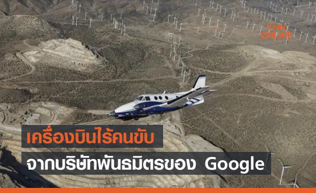 """""""เครื่องบินไร้คนขับ"""" จากพันธมิตร Google มาแล้ว !!"""
