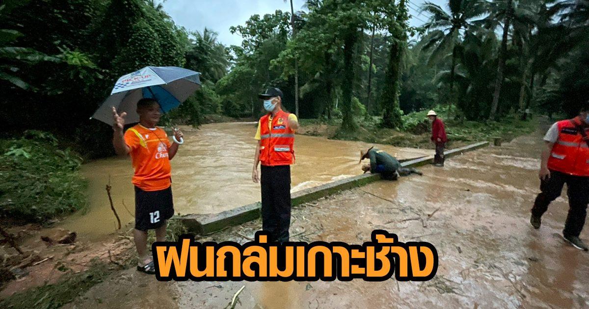 ฝนถล่ม 'เกาะช้าง' น้ำท่วมหนัก สถานการณ์น่าห่วงต้องเฝ้าระวัง พร้อมสั่งปิดน้ำตก 2 แห่ง