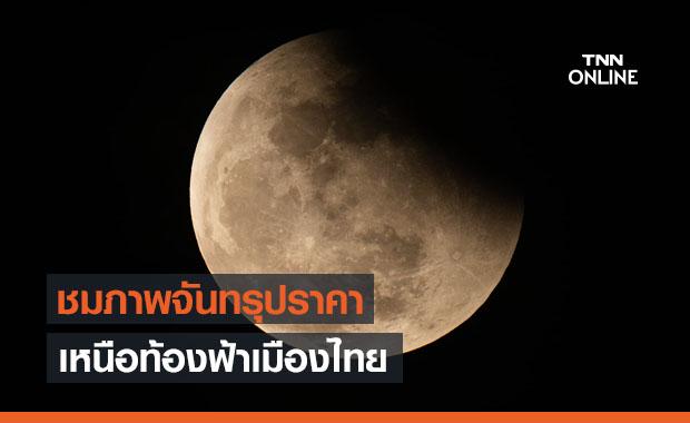 ย้อนชมภาพ จันทรุปราคา เหนือท้องฟ้าเมืองไทยช่วงค่ำคืนวันวิสาขบูชา