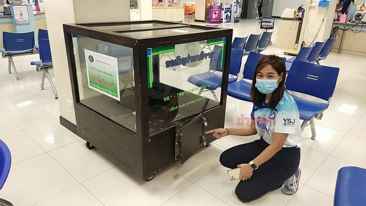 โจรแสบแอบงัดตู้ บริจาคเงินสมทบทุน สู้ภัย โควิด-19 กลางโรงพยาบาล