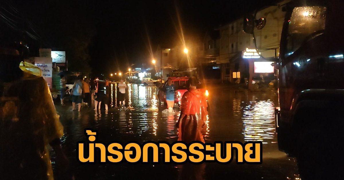 ฝนตกกว่าชั่วโมง ตัวเมืองนครพนมน้ำรอการระบาย เทศบาลตั้งเครื่องสูบน้ำ 2 ชม. ปล่อยลงแม่น้ำโขง
