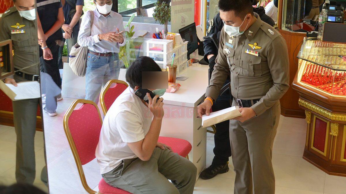 บุกจับลูกชายร้านทองดังเมืองกาญจน์ ฟอกเงิน-พัวพันยาเสพติด ยึดทรัพย์กว่า 30 ล้าน