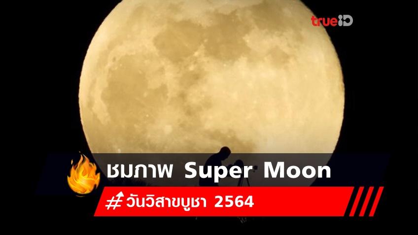 ชมภาพปรากฎการณ์ Super Moon ที่หาดูได้ยาก จากทั่วทุกมุมโลก'