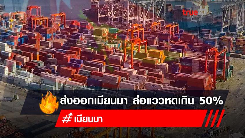 รัฐประหารเมียนมา โจทย์ใหม่ผู้ส่งออกไทยรับมือการค้าไทย-เมียนมาหดตัวมากกว่า 50%