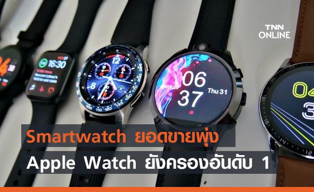 ตลาด Smartwatch เติบโตอย่างต่อเนื่อง Apple Watch ยังครองแชมป์ส่วนแบ่งการตลาดสูงสุด