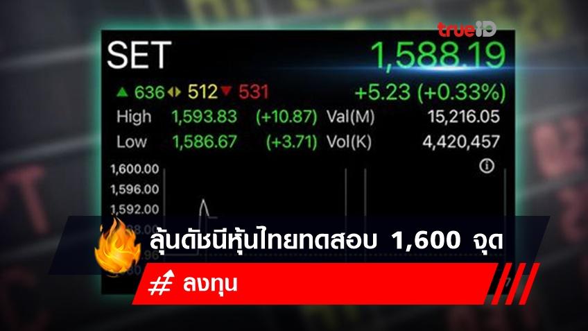ลุ้นดัชนีหุ้นไทย ทดสอบ 1,600 จุด อีกรอบ