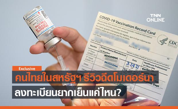"""คนไทยในสหรัฐฯ รีวิวฉีดวัคซีนโควิด-19 """"โมเดอร์นา"""" ลงทะเบียนยากเย็นแค่ไหน?"""