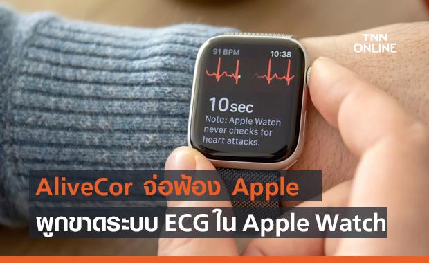 AliveCor จ่อฟ้อง Apple ผูกขาดฟีเจอร์ ECG ใน Apple Watch