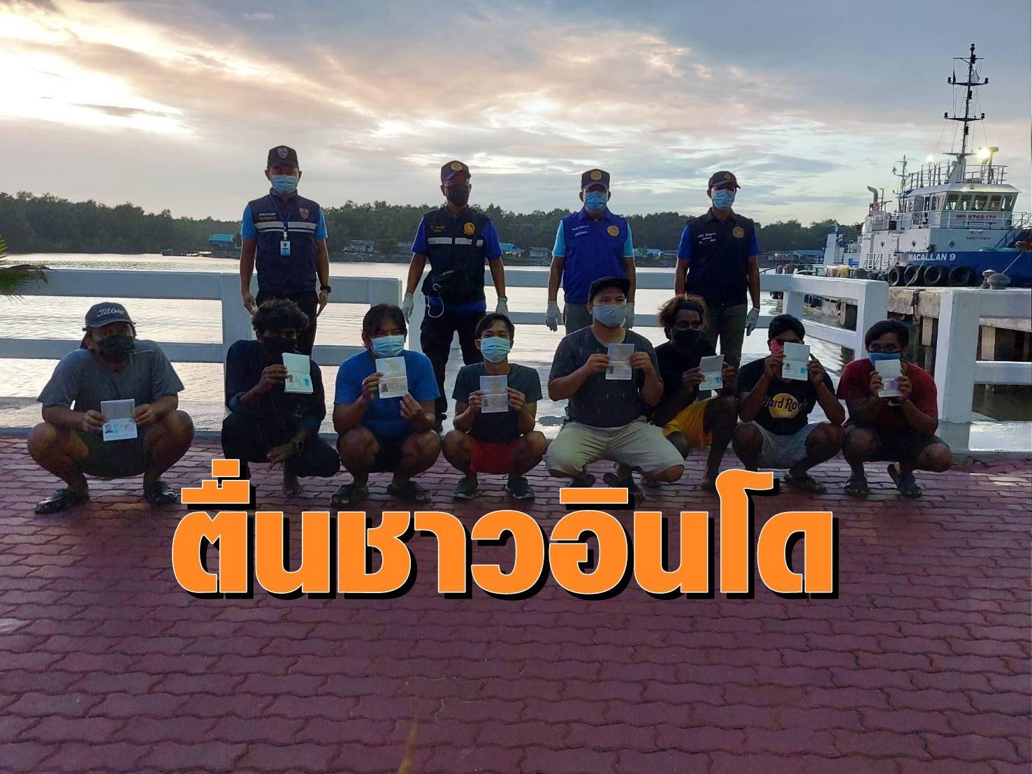 ชาวบ้านสุราษฎร์ตื่น แจ้งพบลูกเรืออินโดนีเซีย 8 คน ผู้ว่าฯสั่งตรวจสอบทันที