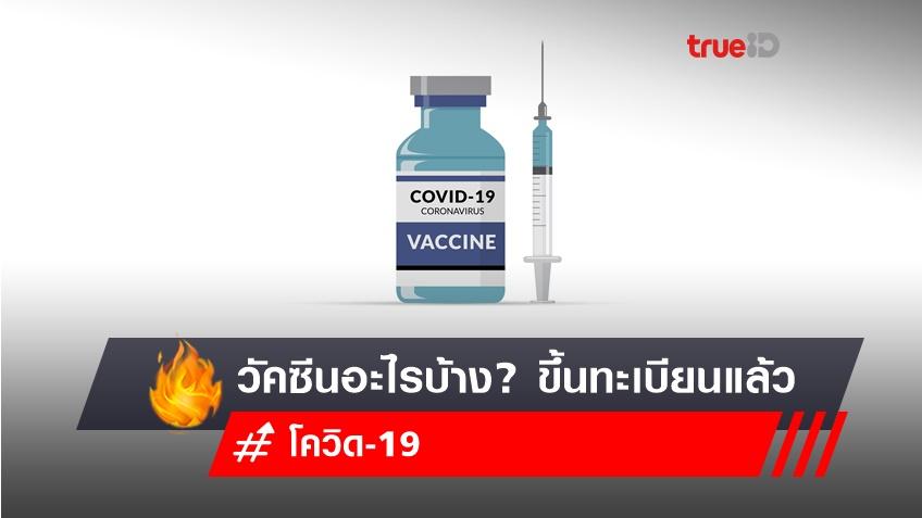 อัปเดตวัคซีนโควิดอะไรบ้าง? ขึ้นทะเบียนในไทยแล้ว-ไฟเซอร์ อย.อนุมัติแล้ว