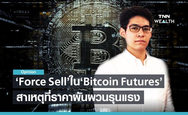 Force Sell ใน Bitcoin Futures สาเหตุที่ราคาผันผวนรุนแรง วิเคราะห์โดย Zipmex