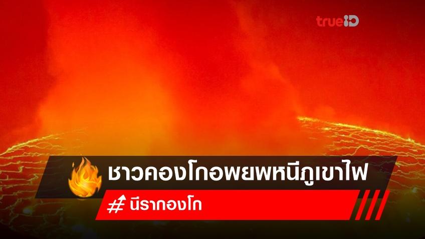 ชาวคองโกอพยพหนีภูเขาไฟ 'นีรากองโก' หวั่นระเบิดรอบสอง