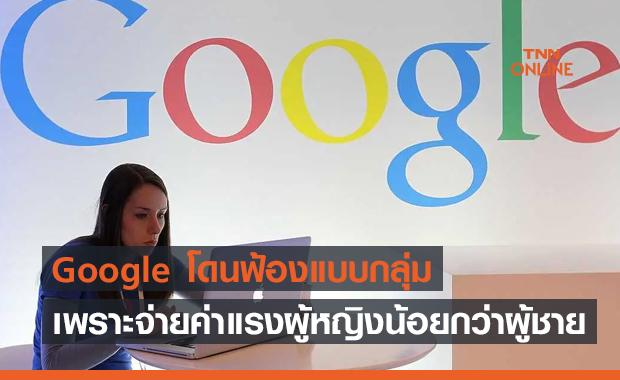 Google โดนฟ้องแบบกลุ่ม เพราะดันจ่ายค่าแรงพนักงานหญิงน้อยกว่าผู้ชาย