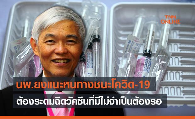นพ.ยงชี้ทางชนะโควิดคือระดมฉีดวัคซีนที่มี ไม่จำเป็นต้องรอ