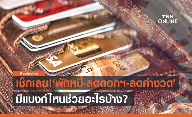 """รวมมาตรการช่วย """"ลูกหนี้บัตรเครดิต"""" บรรเทาโควิด-19ระลอกใหม่ มีแบงก์ไหนบ้าง?"""