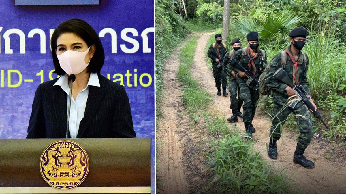 ศบค.ห่วงมาเลเซีย ล็อกดาวน์ 14 วัน หวั่นคนไทยแอบข้ามพรมแดน สั่ง 4 จังหวัด เฝ้าระวังเข้ม