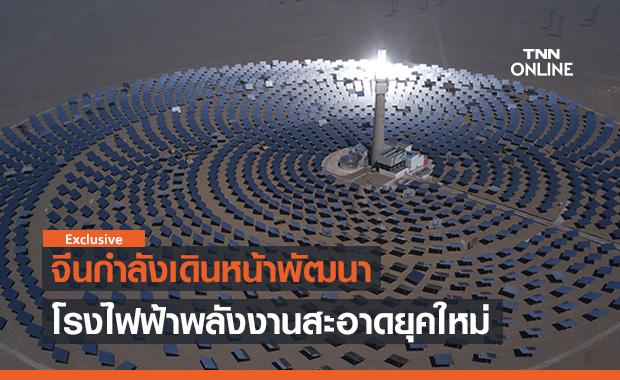 โรงไฟฟ้าพลังงานสะอาดยุคใหม่ของจีน โดย ดร.ไพจิตร วิบูลย์ธนสาร