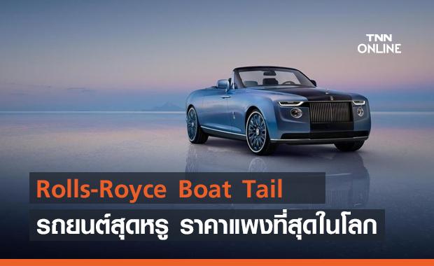 Rolls-Royce Boat Tail รถยนต์สุดหรู ขึ้นแท่นรถราคาแพงที่สุดในโลก มีขายเพียง 3 คันเท่านั้น