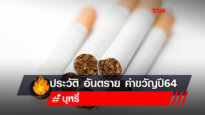 ประวัติ วันงดสูบบุหรี่โลก และคำขวัญปี 2564 (WHO WORLD NO TOBACCO DAY)