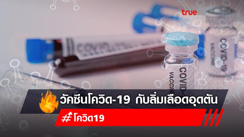 สรุปวัคซีนโควิด-19 ทำให้ลิ่มเลือดอุดตันจริงหรือไม่?