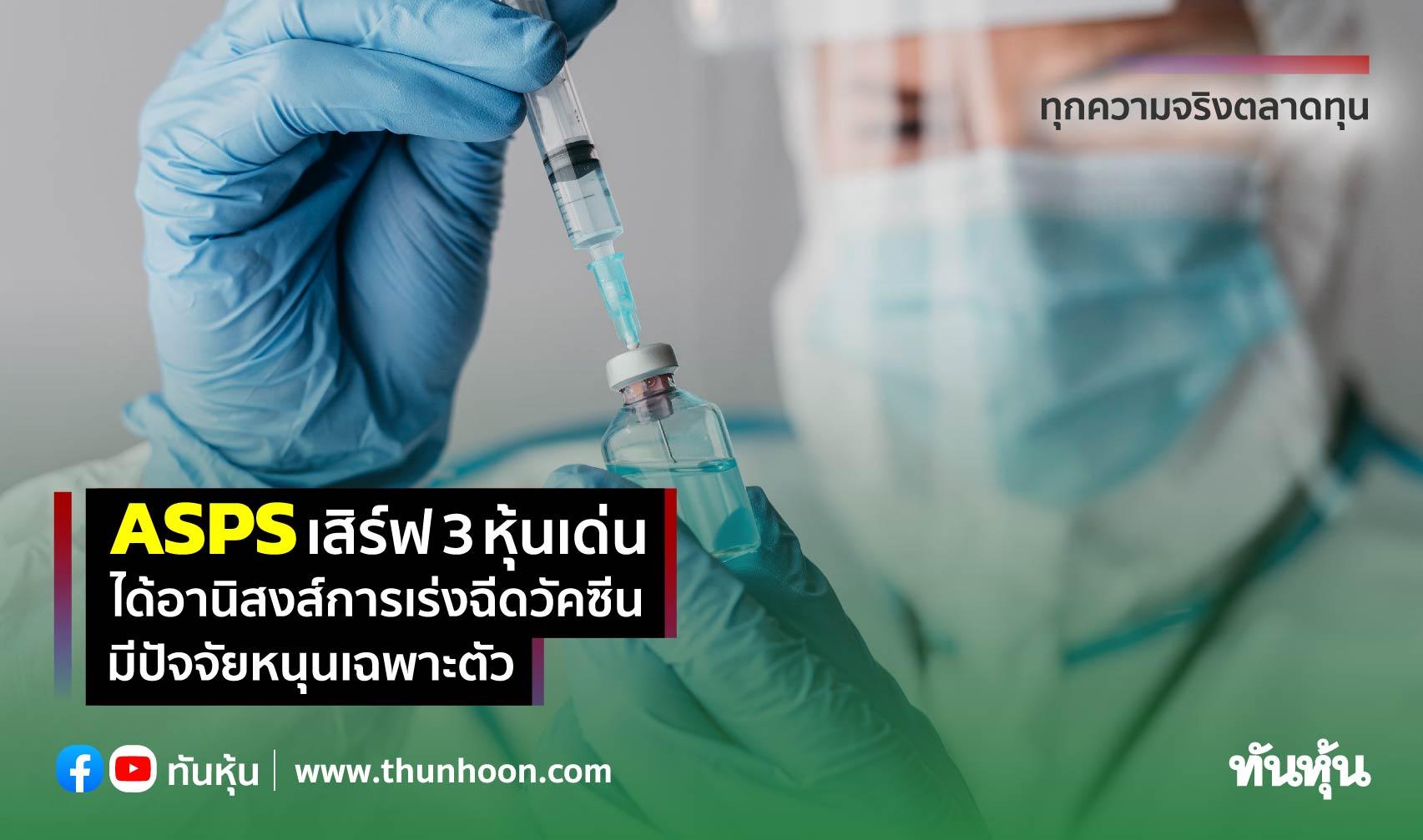 ASPS เสิร์ฟ 3 หุ้นเด่น ได้อานิสงส์การเร่งฉีดวัคซีน-มีปัจจัยหนุนเฉพาะตัว