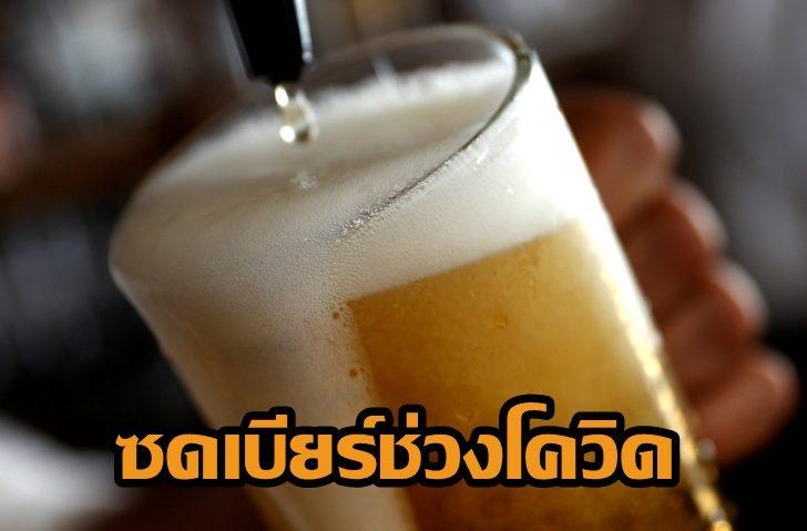 โควิดเม.ย.ไม่ล็อกดาวน์ คนไทยซดเบียร์แก้เซ็ง ผลิตพุ่ง 515%