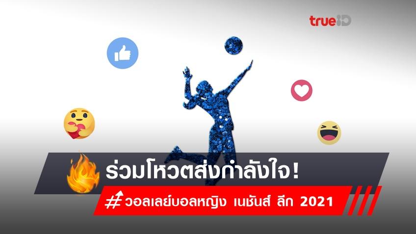 ร่วมโหวตส่งกำลังใจที่อยากจะบอก...สาวไทยลุยศึกวอลเลย์บอลเนชั่นส์ ลีก 2021 #ตบช่วยชาติCheerFromHome