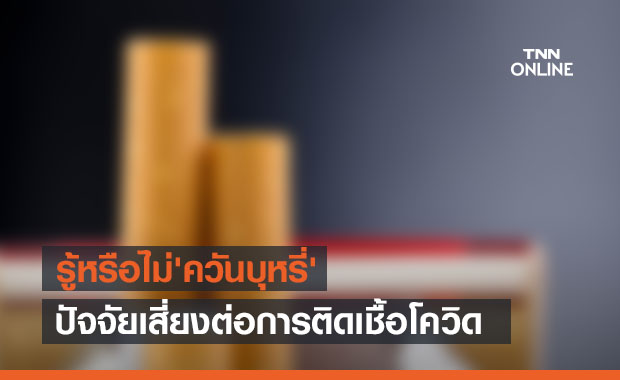 รู้หรือไม่ 'ควันบุหรี่' เป็นปัจจัยเสี่ยงต่อการติดเชื้อโควิด