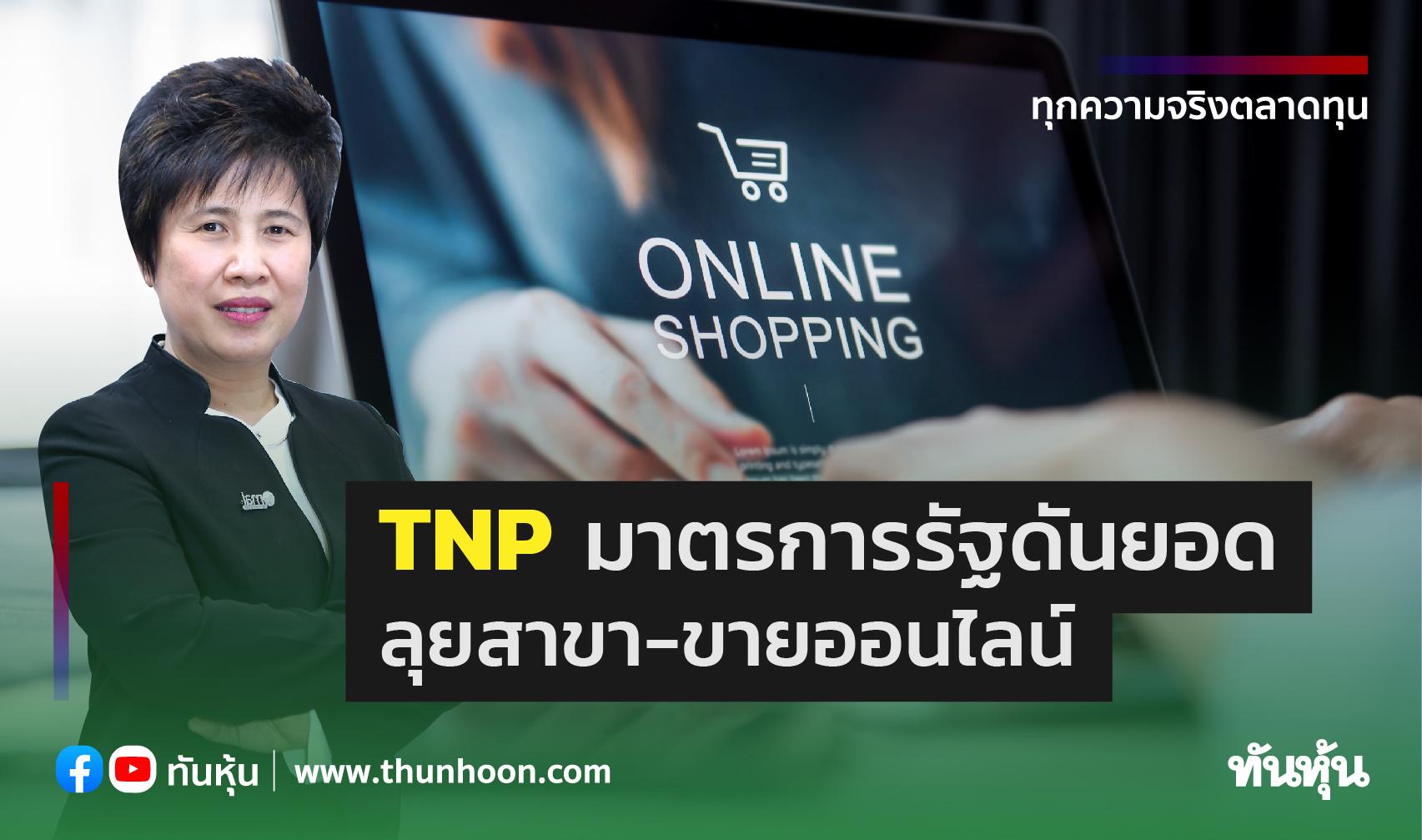 TNPมาตรการรัฐดันยอด ลุยสาขา-ขายออนไลน์