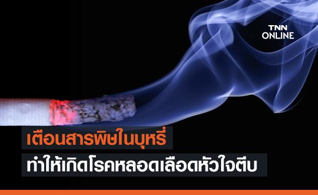 หมอเตือน! สารพิษในบุหรี่ เป็นปัจจัยสำคัญเกิดโรคหลอดเลือดหัวใจตีบ
