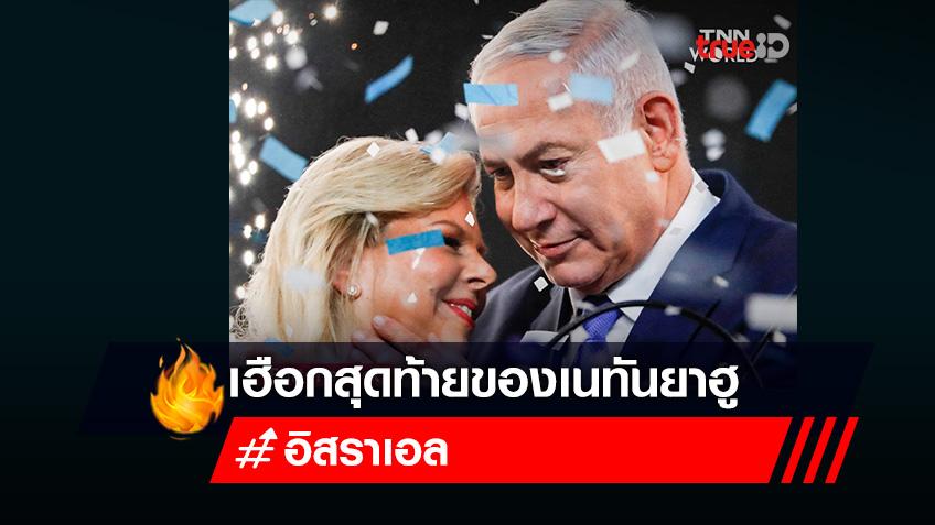 Editor's Pick: จับตาอิสราเอลเปลี่ยนนายกรัฐมนตรี