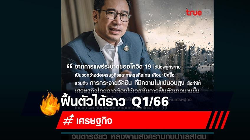 คาดเศรษฐกิจไทยฟื้นตัวได้ราว Q1/66
