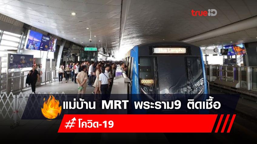 MRT พบพนักงานทำความสะอาด สถานีพระราม 9 ติดโควิด-19