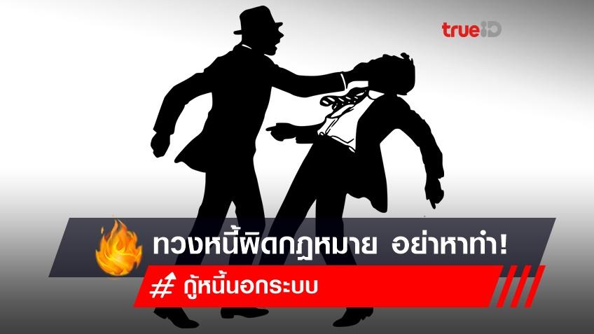 """รวมมาตรการ ทวงหนี้ผิดกฎหมาย อย่าหาทำ! สะท้อนคนไทยแบก """"หนี้ครัวเรือน"""" ไม่จบสิ้น"""