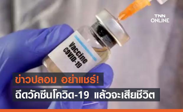 ข่าวปลอม! นักวิทย์ของ Pfizer ให้ข้อมูลฉีดวัคซีนโควิดแล้วจะเสียชีวิต