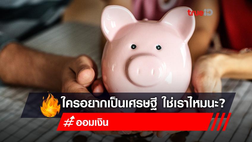 ใครอยากเป็นเศรษฐี? ต้องรู้จักทริคปลดหนี้ และการออมเงินสู้วิกฤตโควิด