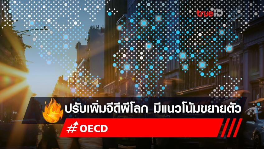 OECD ปรับเพิ่มคาดการณ์เศรษฐกิจโลกมีแนวโน้มขยายตัวในปีนี้