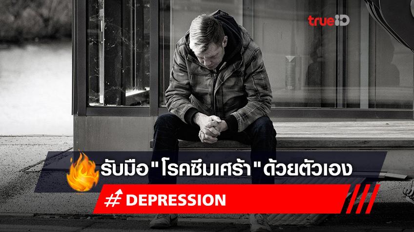 """รับมือกับ """"โรคซึมเศร้า"""" ด้วยตัวเอง"""