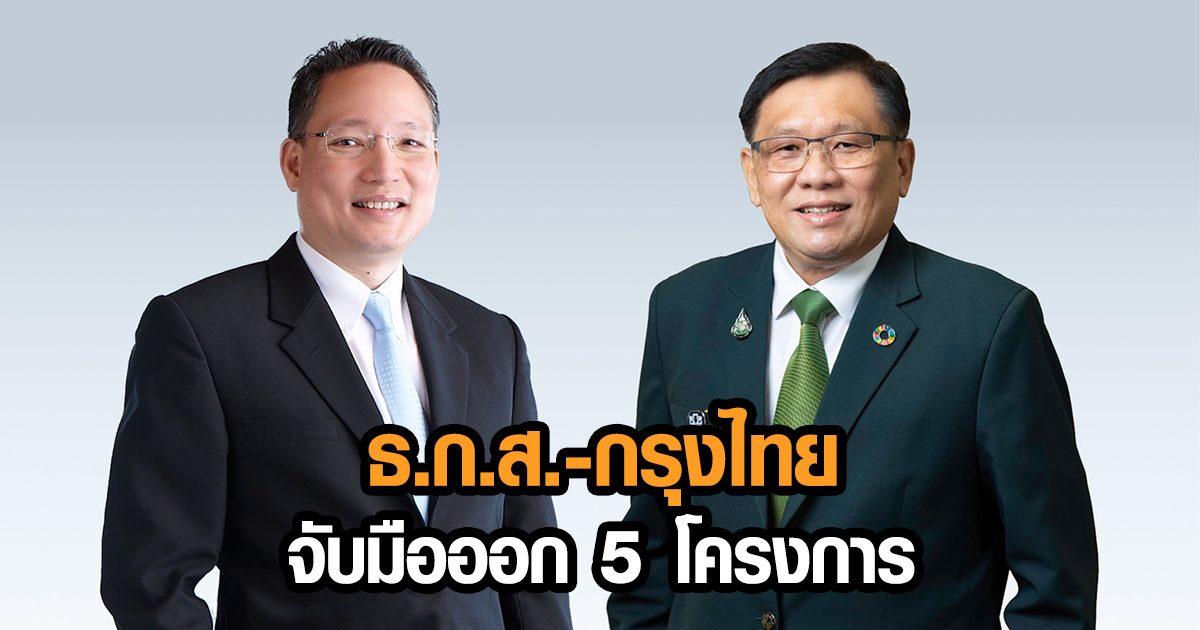 ธ.ก.ส.-กรุงไทย ออก5โครงการ ยกระดับบริการทางการเงิน เสริมความเข้มแข็ง ศก.ฐานราก