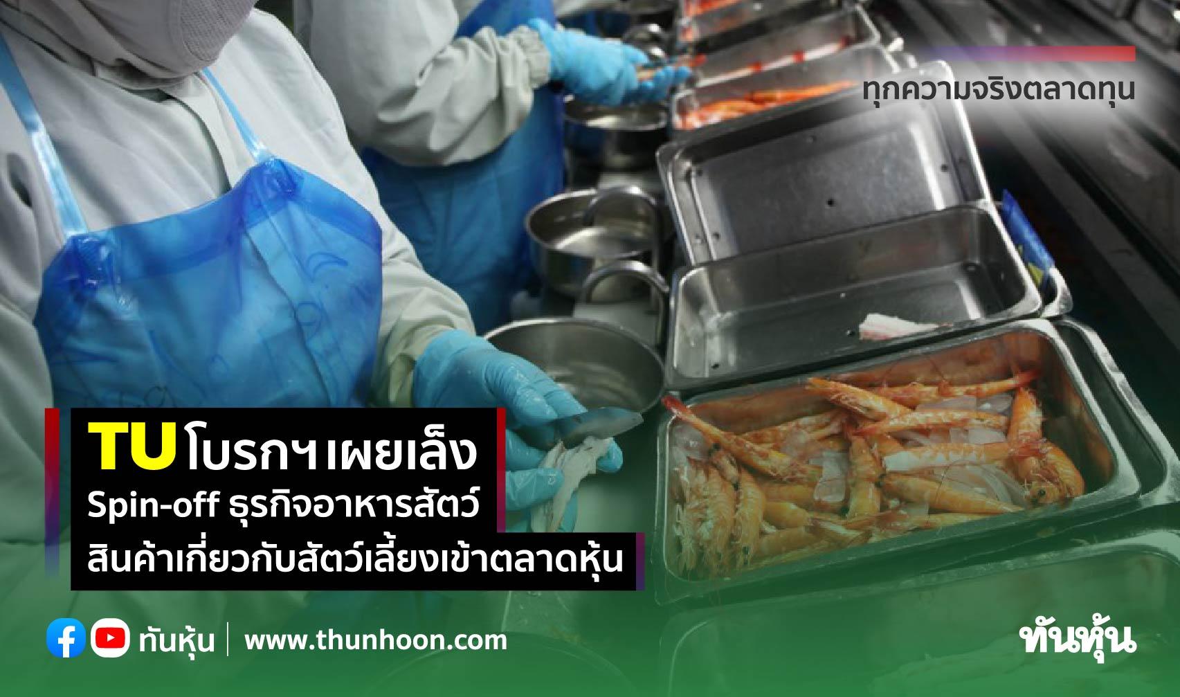 TU โบรกฯ เผยเล็ง Spin-off ธุรกิจอาหารสัตว์-สินค้าเกียวกับสัตว์เลี้ยงเข้าตลาดหุ้น