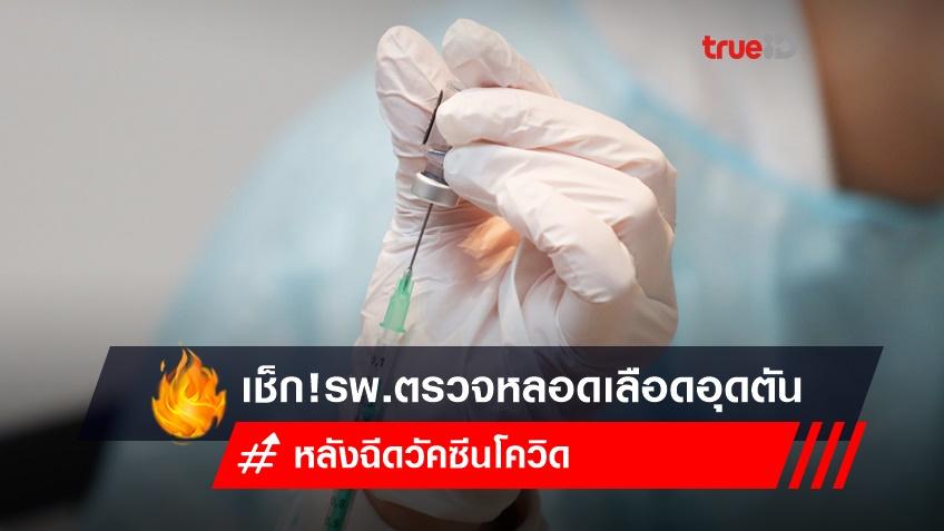 รวม โรงพยาบาลทั่วประเทศ พร้อมตรวจภาวะหลอดเลือดอุดตัน หลังฉีดวัคซีนโควิด-19