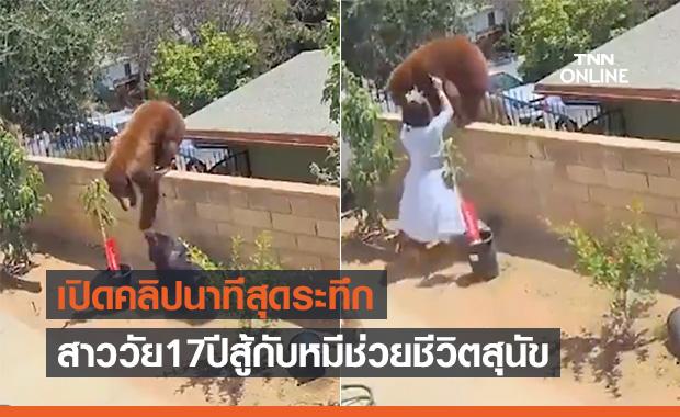 นาทีระทึก!สาววัย 17 ปีสู้หมีด้วยเปล่าช่วยชีวิตสุนัขที่เลี้ยงไว้